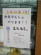 5/15(木)軒先マルシェ@遠忠商店(水天宮前)で開催