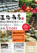 5/26(月)~31(土)開店4周年感謝SALE開催! 店内全品5%OFF!