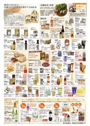 6周年セール_裏