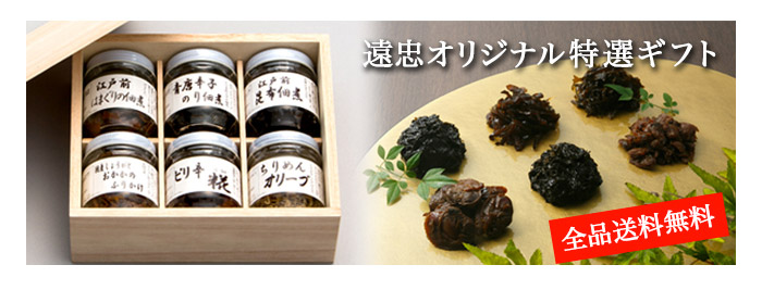 遠忠オリジナル特選ギフト 全品送料無料
