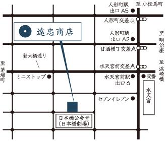 遠忠商店アクセスマップ