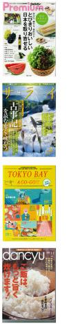 雑誌「Premium」「サライ」「Tokyo Bay」「dancyu」