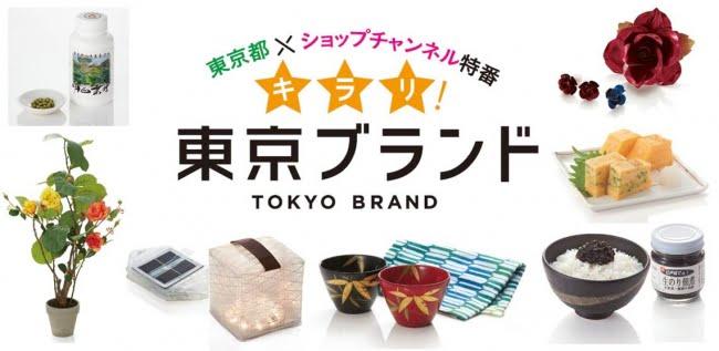 東京都×ショップチャンネル特番「キラリ!東京ブランド」