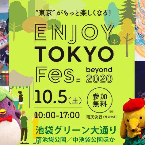 ENJOY TOKYO Fes. -beyond2020-