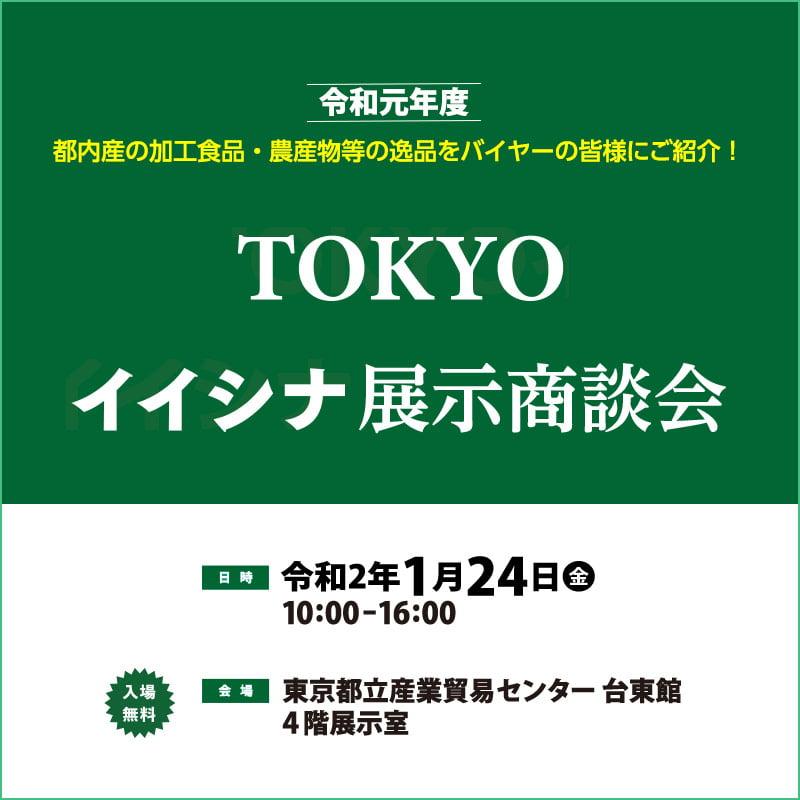 令和元年度 TOKYOイイシナ展示商談会