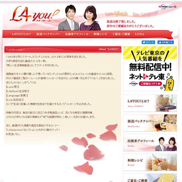 テレビ東京「L4YOU!(エル・フォー・ユー)」