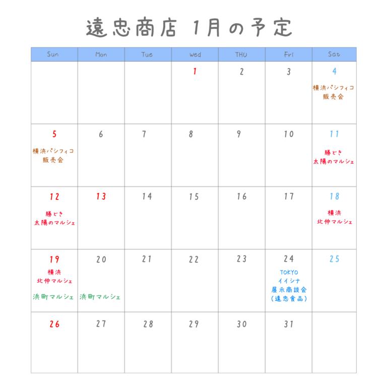 遠忠商店 1月の予定