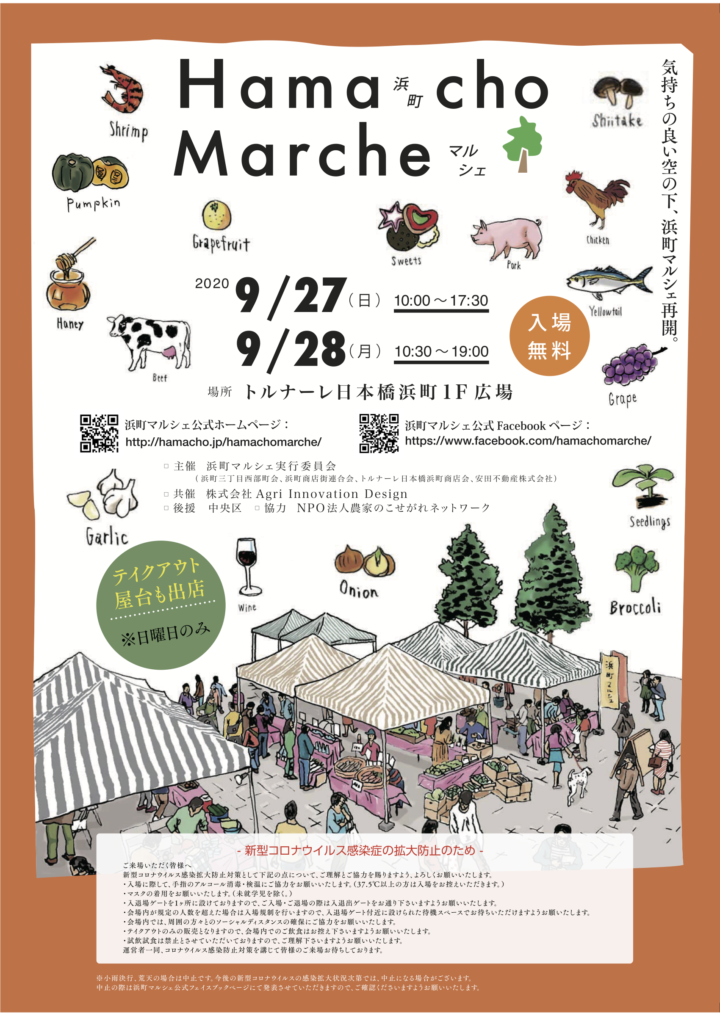9月27・28日浜町マルシェ開催!!