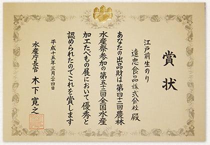 第52回 全国水産加工たべもの展・水産庁長官賞 受賞