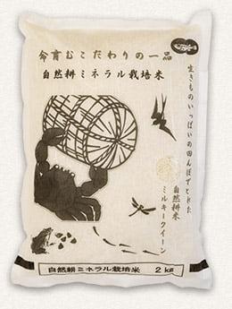 水口ファーム(こしひかり・ミルキークイーン)