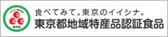 Eマーク 東京都地域特産品認証食品