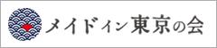 メイドイン東京の会