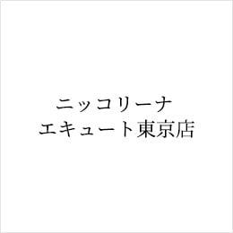 ニッコリーナ エキュート東京店